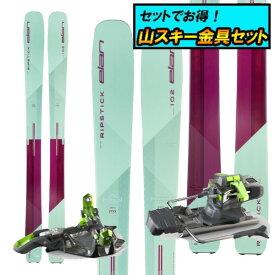 WINTER SALE!1月31日までポイント10倍!山スキー金具セット取り付け工賃サービス20-21ELAN エランRIPSTICK 102Wリップスティック102W+G3 ZED12ブレーキ付