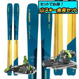 WINTER SALE!1月31日までポイント10倍!山スキー金具セット取り付け工賃サービス20-21ELAN エランRIPSTICK 106リップスティック106+G3 ZED12ブレーキ付