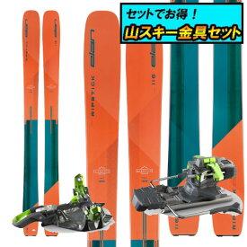 7月15日までのSPECIAL PRICE!早期予約受付中山スキー金具セット20-21ELAN エランRIPSTICK 116リップスティック116+G3 ZED12ブレーキ付