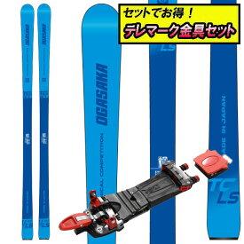 テレマーク金具セットでお買い得!クーポン利用でさらにお買い得!19-20オガサカ OGASAKA TC-LS+The M Equipment MEIDJO 2.1 [テレマーク金具付き2点セット]