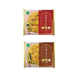 【代引き・同梱不可】 冷凍食品 お好み焼き 豚玉&モダン焼き 各5枚