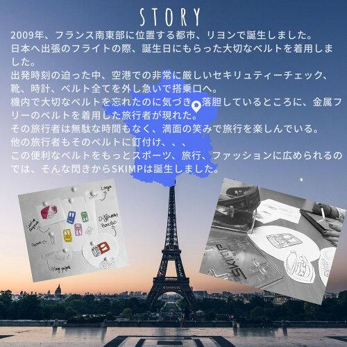 SKIMPフランスベルト