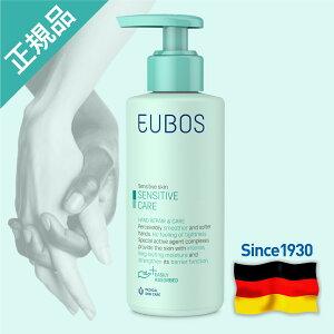【オイボス EUBOS 公式 正規品】オイボス センシティブ ハンドクリーム 敏感肌 乾燥肌 天然成分 保湿 潤い しっとり ベタつかない 手 キューティクル 手荒れ 手洗い 肌トラブル ドイツ ダーマ