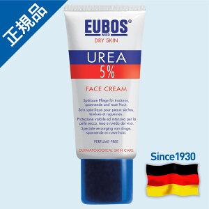 【オイボス EUBOS 公式 正規品】 ウレア UREA 5% フェイス クリーム 保湿クリーム 潤い 乾燥肌 無香料 無着色 顔 スキンケア ドイツ ダーマコスメティック ギフト プレゼント 贈り物 お返し 送料