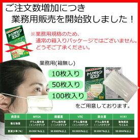 【ヨウ素処理除菌トリオシンマスク50枚セット箱無し】(製品の特性上、ヨウ素の成分の黄色い色むらが若干ございますが、使用上問題ございません。ご了承の上、ご注文下さい。)