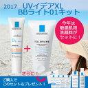【特典あり!】ラロッシュポゼ 2017UVイデア BBライトキット(日焼け止め乳液)