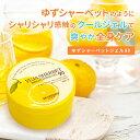 スキンフード ゆず シャーベットジェル90 3個セット | 美容液 柚 ユズ ビタミン うるおい みずみずしさ | SKINFOOD 3000円以上 送料無料