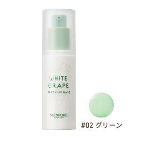 スキンフード ホワイトグレープ フレッシュアップベース #02 グリーン | 自由自在に肌色をコントロールする美容液感触の肌色補正下地 | SKINFOOD 3000円以上 送料無料