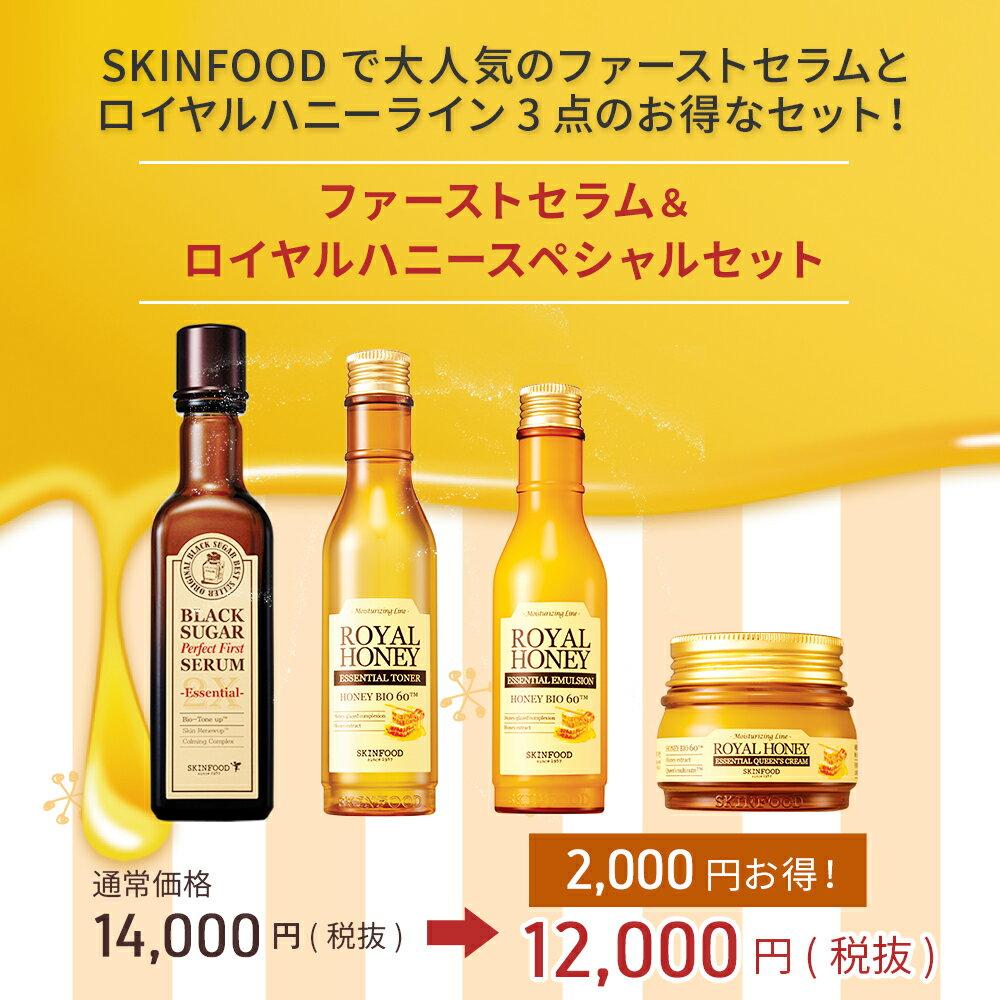 スキンフード ファーストセラム&ロイヤルハニースペシャルセット | 蜂蜜 はちみつ 潤い しっとり なめらか | SKINFOOD 3000円以上 送料無料