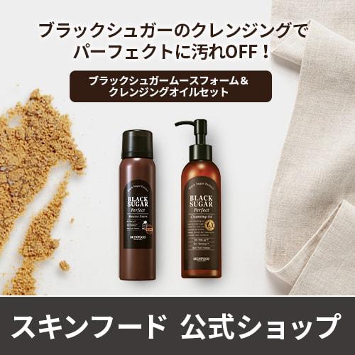 スキンフード ブラックシュガームースフォーム&クレンジングオイルセット | 洗顔 泡洗顔 泡パック ムース クレンジング しっとり | SKINFOOD 3000円以上 送料無料
