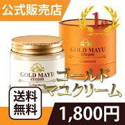 [Berrisom/ベリサム]GoldMayuCream/ゴールド馬油クリーム/バーユマーユ保湿効果/水分たっぷり/ゴールド成分含有【スキンガーデン】【韓国コスメ】