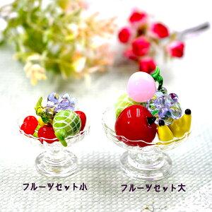 ガラス雑貨 インテリア ミニチュア フルーツ デザート かわいい 可愛い フルーツ盛 メロン イチゴ いちご バナナ チェリー さくらんぼ りんご ブドウ ぶどう もも ピーチ 置物 お洒落 おいし