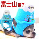 【チワワ 帽子】富士山帽子【チワワ 小型犬 ペット用品 ニット帽 コスプレ 犬服】