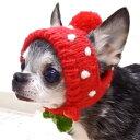 【チワワ 帽子】イチゴチワワのニット帽【チワワ 小型犬 ペット ニット帽 コスプレ いちご 送料無料 ポッキリ】