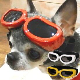 ドッグサングラス Sサイズ │ チワワ 小型犬 犬 犬用 おしゃれ 子犬 パピー コスプレ サングラス ゴーグル メガネ 眼鏡 紫外線 目 保護 犬用品 ペット用品 犬グッズ ペットグッズ