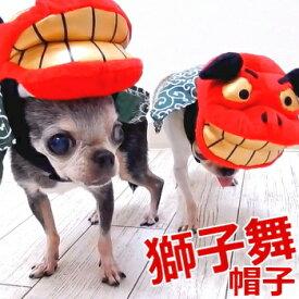 獅子舞帽子 │ チワワ 犬 小型犬 正月 コスプレ 干支 犬服 年賀状 被り物 変身 撮影 縁起物 ししまい 獅子舞 賀正 シシマイ