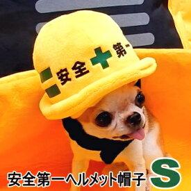 安全第一ヘルメット帽子 Sサイズ │ チワワ 小型犬 犬 ペット 帽子 キャップ 犬用 かぶりもの コスプレ 工事 現場 建設
