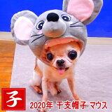 2020年干支マウス帽子│チワワ小型犬犬ペット帽子キャップ犬用おしゃれ子犬パピーかぶりものコスプレ秋冬犬用品ペット用品犬グッズペットグッズ2019正月年始年賀状子ネズミねずみね