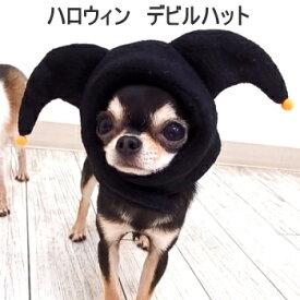 ハロウィン ハット デビル LWD│ チワワ 服 犬 ハロウィン コスチューム コスプレ 衣装 仮装 帽子 キャップ 面白い 悪魔 デビル コウモリおしゃれ かぶりもの 被り物