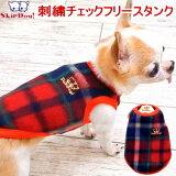 SkipDog!刺繍チェックフリースタンク│チワワ小型犬犬服犬の服犬服洋服ペットパピー子犬小さいタンクトップタンクドッグウェアフリース暖かい秋冬着せやすい国産