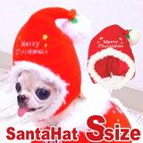 【チワワ帽子】サンタさん帽子Sサイズ(チワワ小型犬クリスマスコスプレXmasサンタ)