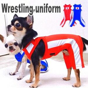 レスリングユニフォーム │ つなぎ ツナギ ロンパース オールインワン チワワ レスリング 日本 ニッポン 小型犬 犬 服 犬の服 犬服 洋服 ペット パピー 子犬 小さい タンクトップ 着せやすい