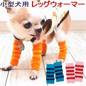 レッグガード ボーダー │ チワワ 小型犬 犬服 レッグウォーマー くつした ソックス 靴下 靴 レッグ 犬の服足首 前肢 犬 ペット 犬用品 足舐め防止 くつ下 保護