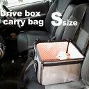 【チワワ キャリー】ドライビング ボックス キャリーバッグ Sサイズ (ドライブ 車 助手席 キャリーバッグ 移動 散歩 お出かけ 送料無料)