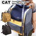 【送料無料】CAT 3WAY リュック キャリー スカイ タッチイン │ チワワ 小型犬 犬 ペット キャリーバッグ キャリー…