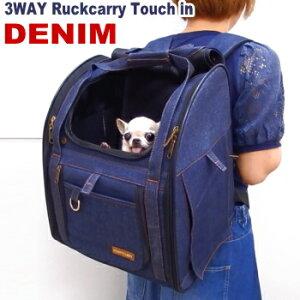 【送料無料】3WAY リュック キャリー タッチイン デニム │ チワワ 小型犬 犬 ペット キャリーバッグ キャリーケース 犬用 バックパック ペットキャリー おしゃれ 移動 旅行 車 自転車 メッシ