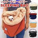 スリーピング キャリーバッグ │ チワワ 小型犬 ベッド カドラー キャリー キャリーバッグ ショルダー スリング ボア …