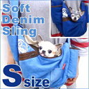 【チワワ キャリー】スリングキャリー ソフトデニム Sサイズ (チワワ 小型犬用 キャリーバッグ ペット ショルダーキャリー)【送料無料】