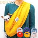 ドッグスリング マンダリンブラザーズ │ 犬 スリング チワワ キャリーバッグ 小型犬 ペット キャリーケース キャリー…