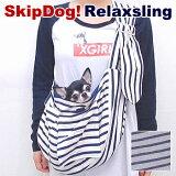 【送料無料】SkipDog!リラックスリングボーダー(チワワ小型犬犬用ペット用品キャリーバッグスリング)