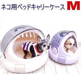 【チワワ キャリー】コロルおでかけネコベッド Mサイズ(猫 チワワ キャリーバッグ ベッド ハードキャリー 送料無料)