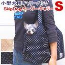 【送料無料】SkipDog!イージーキャリー ドット Sサイズ │ チワワ 小型犬 犬 ペット キャリーバッグ キャリー 犬用 トート 肩掛け 肩がけ バッグ おしゃれ 移動 旅行 メッシュ ポケット
