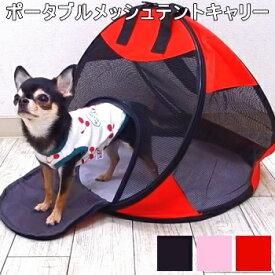 ポータブルメッシュテントキャリー │ チワワ 犬 キャリーバッグ 小型犬 子犬 パピー 携帯 ポータブル テント メッシュ ハウス 旅行 お出かけ 車 カフェ 通気性