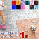 SkipDog! シンプルリード | チワワ 小型犬 犬 ペット パピー 子犬 ショーリード 首輪 リード ナイロン しつけ 小さい 軽い 軽量 トレーニング 練習 お出かけ カラフル かわいい ひも 散歩 紐 犬用品 犬グッズ ペット用品 ペットグッズ