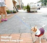 【チワワリード】SkipDog!シンプルロングリード(チワワ小型犬ショー小さい軽いしつけトレーニング犬ペットお出かけカラフルひも散歩紐2m)