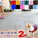 【チワワ リード】 SkipDog! シンプル ロングリード 2m (チワワ 小型犬 ショー 小さい 軽い しつけ トレーニング 犬 ペット お出かけ カラフル...