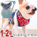 スーパーハーネス&リード バンダナデニム | チワワ 小型犬 犬 ハーネス 一体型 ハーネスリード 胴輪 細い かわいい 胴輪リード 細いペット パピー 子犬 リード ベスト しつけ 小さい 軽い 軽