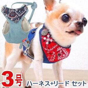 スーパーハーネス&リード バンダナデニム | チワワ 小型犬 犬 ペット 胴輪 ハーネス パピー 子犬 リード ベスト しつけ 小さい 軽い 軽量 トレーニング 練習 お出かけ カラフル かわいい 可