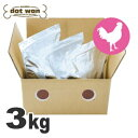 【ドッグフード】ドットわん 鶏ごはん 3kg袋 (チワワ 小型犬 国産 無添加 ドッグフード 1kgx3袋)