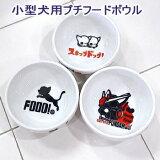 SkipDog!プチフードボウル|チワワ犬小型犬ペットフードボウルボウルフードボール日本製国産皿エサ皿フード皿給餌フード陶器ペットグッズペット用ペット用品犬用品飼育用品ごはん皿