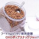 OXO オクソー ポップスナックジャー │ チワワ 小型犬 犬 密封容器 保存 容器 えさ エサ フード 小粒 ドッグフードス…