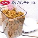 OXO オクソー ポップコンテナII 1.0L │ チワワ 小型犬 犬 密封容器 保存 容器 えさ エサ フード 小粒 ドッグフードス…