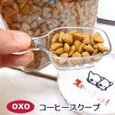 OXO オクソー ポップコーヒースクープ │ チワワ 小型犬 犬 スコップ スプーン 餌入れ 保存 容器 キャ二スター えさ入…