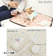 スキップボトル60ml(チワワ小型犬小さな携帯水飲み)【あす楽対応_関東】