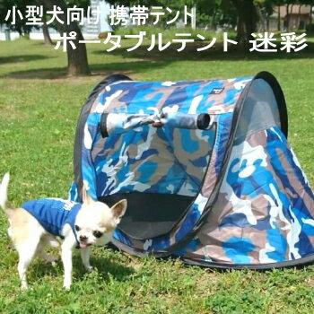 犬 テント ゲージ / ポータブルテント迷彩ブルー (チワワ 折り畳み 小型犬 アウトドア キャンプ)