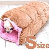 【チワワベッド】もぐ寝るベッドSサイズ(チワワドームベッド小型犬フリースカドラー)